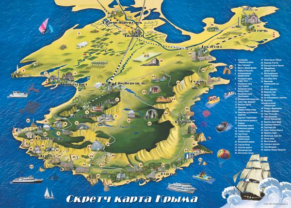 карта крыма с достопримечательностями скачать бесплатно - фото 6